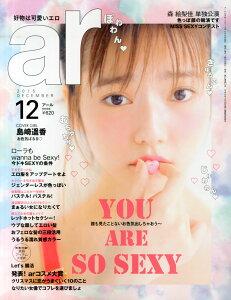 ar (アール) 2015年 12月号 [雑誌]
