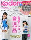 kodomoe (コドモエ) 2015年 12月号 [雑誌]