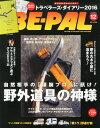 BE-PAL (ビーパル) 2015年 12月号