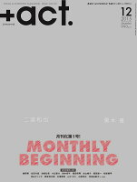 +act. (プラスアクト) 2015年 12月号 [雑誌]