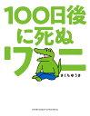 100日後に死ぬワニ (ゲッサン少年サンデーコミックス) [