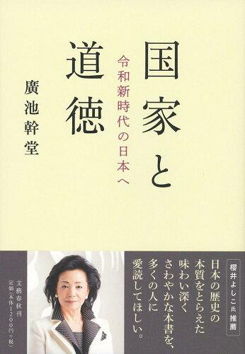 国家と道徳 令和新時代の日本へ