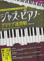 ジャズ・ピアノ・アドリブ速習帳