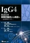 IgG4関連疾患実践的臨床から病因へ IgG4研究会モノグラフ [ 川茂幸 ]