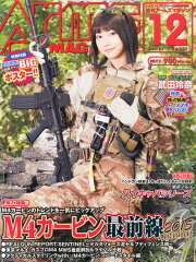 【楽天ブックスならいつでも送料無料】月刊 Arms MAGAZINE (アームズマガジン) 2015年 12月号