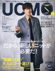 【楽天ブックスならいつでも送料無料】uomo (ウオモ) 2015年 12月号 [雑誌]