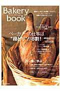 【楽天ブックスならいつでも送料無料】Bakery book(vol.8)