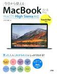 今日から使えるMacBook Air&Pro macOS High Sierra対応/Touch [ 小枝祐基 ]