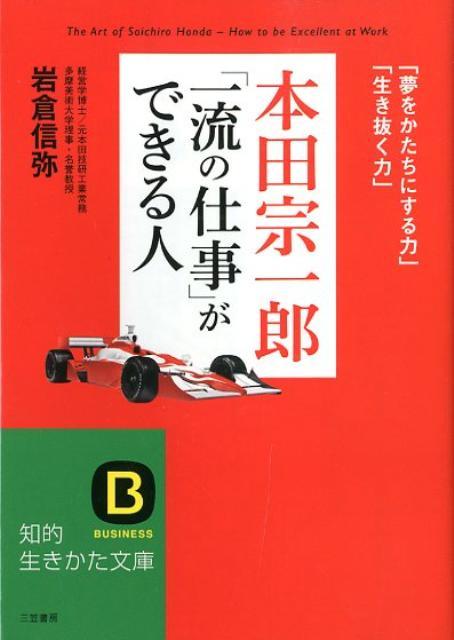 「本田宗一郎『一流の仕事』ができる人」の表紙