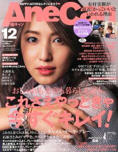 【楽天ブックスならいつでも送料無料】AneCan (アネキャン) 2015年 12月号 [雑誌]