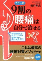 【送料無料】9割の腰痛は自分で治せるカラー版 [ 坂戸孝志 ]