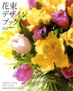 【送料無料】花束デザインブック