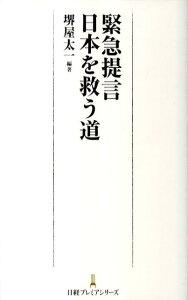 【送料無料】緊急提言日本を救う道
