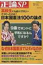 楽天ブックスで買える「日本国憲法100の論点 高校生にも読んでほしいそうだったのか! (Nikko mook) [ 安藤慶太 ]」の画像です。価格は1,018円になります。