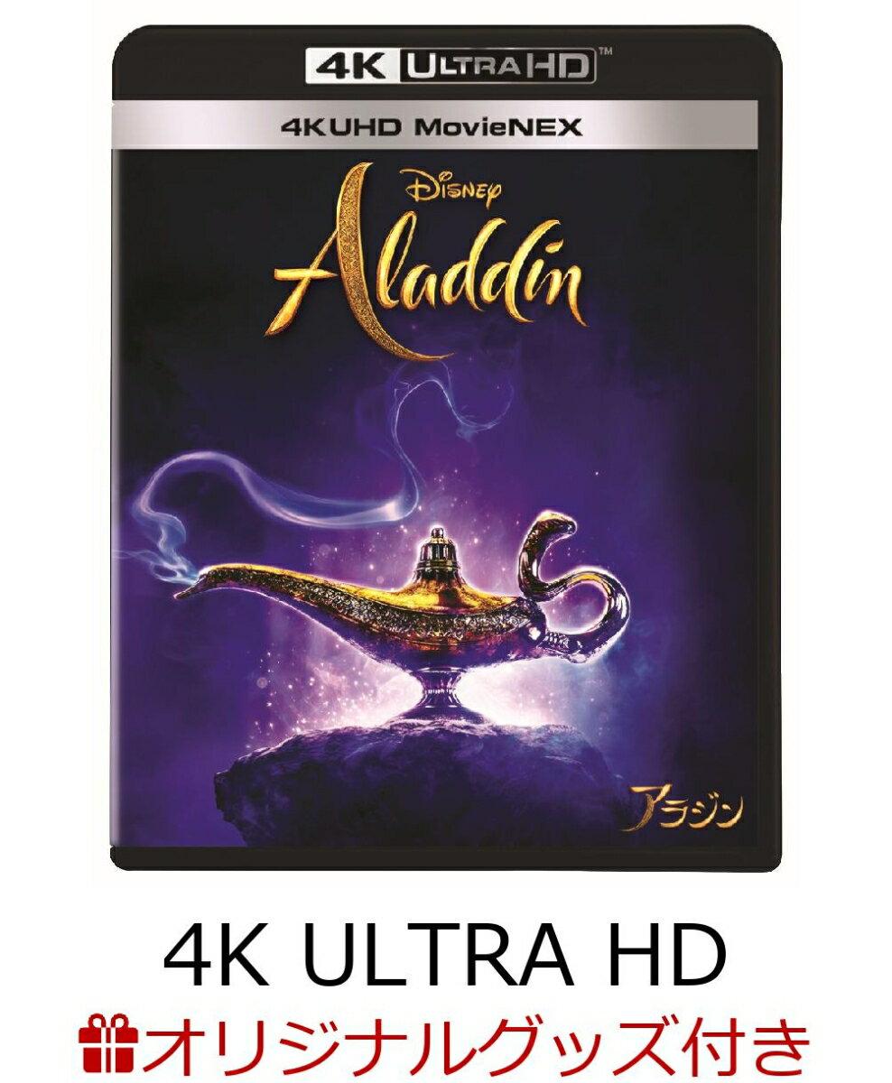 【楽天ブックス限定】アラジン 4K UHD MovieNEX【4K ULTRA HD】+コレクターズカード+オリジナルコンパクトミラー