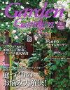 ガーデン & ガーデン 2015年 12月号 [雑誌]