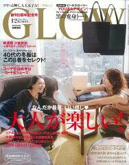 【楽天ブックスならいつでも送料無料】GLOW (グロー) 2015年 12月号 [雑誌]