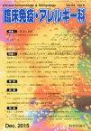 臨床免疫・アレルギー科 2015年 12月号 [雑誌]