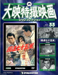 隔週刊 大映特撮映画 DVD (ディーブイディー) コレクション 2015年 12/22号 […