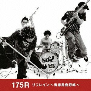リフレイン 〜青春馬鹿野郎〜 [ 175R ]