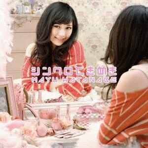 【送料無料】シンクロときめき(初回限定TypeB CD+DVD)