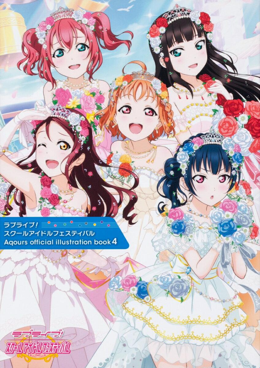 ラブライブ!スクールアイドルフェスティバル Aqours official illustration book4画像
