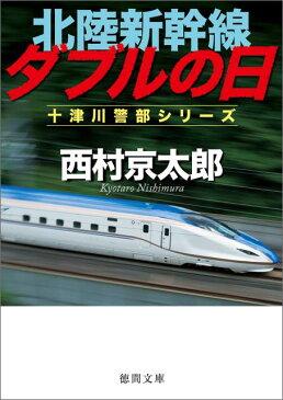 北陸新幹線ダブルの日 (徳間文庫) [ 西村京太郎 ]