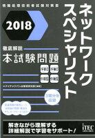 ネットワークスペシャリスト徹底解説本試験問題(2018)