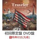【先着特典】Traveler (初回限定盤LIVE DVD盤) (A4クリアファイル other ver.(共通)付き) [ Official髭男dism ]