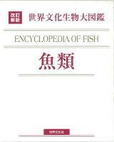 【バーゲン本】魚類ー改訂新版 世界文化生物大図鑑