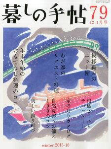 暮しの手帖 2015年 12月号 [雑誌]