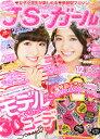 JSガール Vol.29 2015年 12月号 [雑誌]