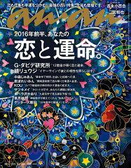 【楽天ブックスならいつでも送料無料】an・an (アン・アン) 2015年 12/23号 [雑誌]