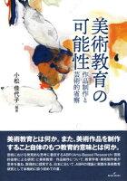 『美術教育の可能性 作品制作と芸術的省察』の画像