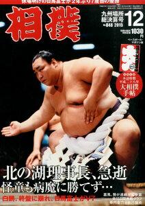 【楽天ブックスならいつでも送料無料】相撲 2015年 12月号 [雑誌]