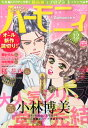 ハーモニィ Romance (ロマンス) 2015年 12月号 [雑誌]