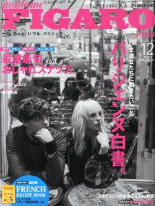 【楽天ブックスならいつでも送料無料】madame FIGARO japon (フィガロ ジャポン) 2015年 12月号...