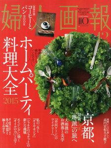 【楽天ブックスならいつでも送料無料】婦人画報 2015年 12月号 [雑誌]