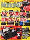 Mono Max (モノ・マックス) 2015年 12月号