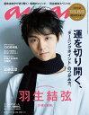 an・an (アン・アン) 2015年 12/16号