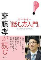 齋藤孝が読む カーネギー『話し方入門』
