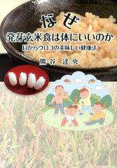 【楽天ブックスならいつでも送料無料】なぜ発芽玄米食は体にいいのか [ 熊谷達央 ]