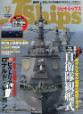 J Ships (ジェイ・シップス) 2015年 12月号