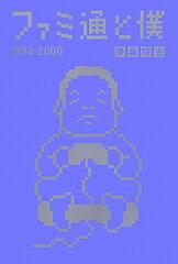 【楽天ブックスならいつでも送料無料】ファミ通と僕(1998-2000) [ 伊集院光 ]