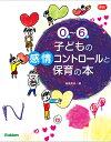 0歳~6歳 子どもの感情コントロールと保育の本 (Gakken保育保育Books) [ 湯汲英史 ]