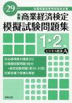 全商商業経済検定模擬試験問題集1・2級ビジネス経済A(平成29年度版) 全国商業高等学校協会主催