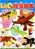 LaQ昆虫図鑑
