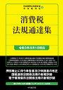 消費税法規通達集〈令和3年8月1日現在〉 (国税の法規通達集シリーズ) [ 日本