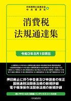 消費税法規通達集〈令和3年8月1日現在〉
