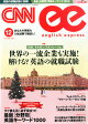 CNN ENGLISH EXPRESS (イングリッシュ・エクスプレス) 2015年 12月号 [雑誌]